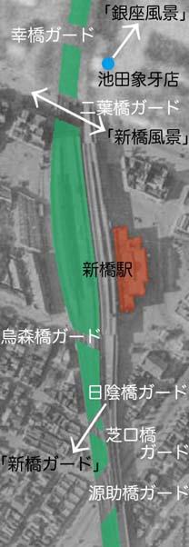 新橋ガード.jpg